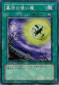 GravekeepersServant-DL1-JP-C