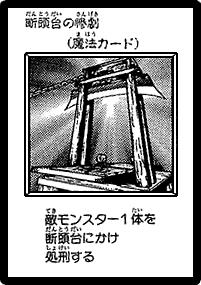 File:MysticGuillotine-JP-Manga-DM.png