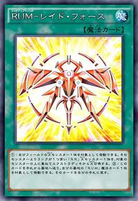 RankUpMagicRaidForce-JP-Anime-AV