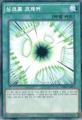SynchroCracker-SPHR-KR-C-1E