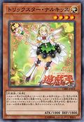 TrickstarNarkissus-CIBR-JP-OP