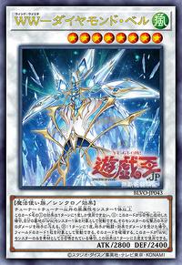 YuGiOh! TCG karta: Windwitch - Diamond Bell