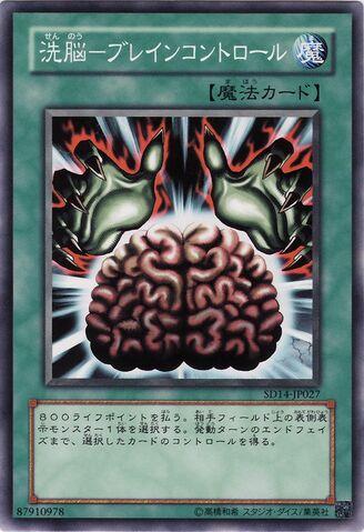 File:BrainControl-SD14-JP-C.jpg