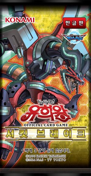 YUGIOH CARD  OVERDONE BURIAL SECRET CIBR-EN063 CIRCUIT BREAKER