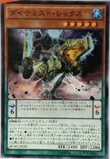 DinomistRex-BOSH-JP-OP