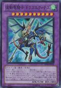 DragonKnightDracoEquiste-DP10-JP-SR