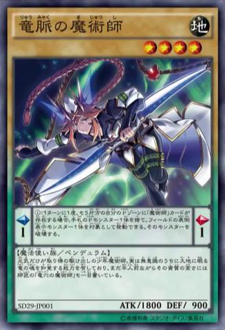 File:DragonpulseMagician-SD29-JP-OP.png