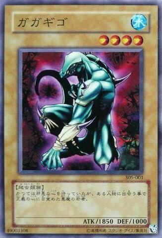 File:Gagagigo-305-JP-C.jpg
