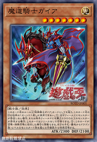 YuGiOh! TCG karta: Gaia the Magical Knight