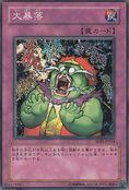 HeavySlump-SOD-JP-C