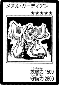 File:MetalGuardian-JP-Manga-DM.png