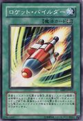 RocketPilder-ABPF-JP-C