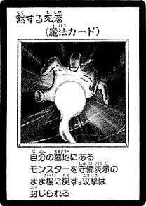 File:SilentDoom-JP-Manga-DM.png