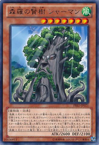 File:SylvanSagequoia-PRIO-JP-R.png