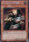 XSaberAirbellum-HA01-KR-ScR-1E