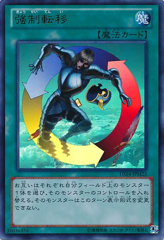 File:CreatureSwap-DS14-JP-UR.png