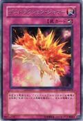 DestructionJammer-LODT-JP-R