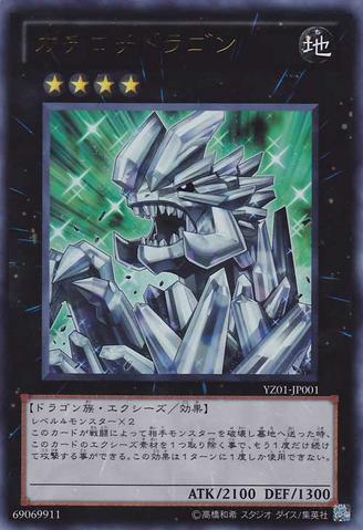File:KachiKochiDragon-YZ01-JP-UR.png