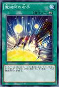 MagiciansRightHand-JP-Anime-AV