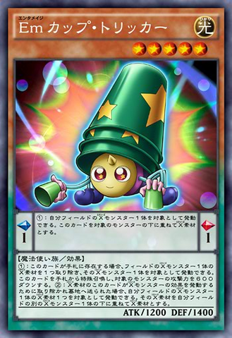 File:PerformageCupTricker-JP-Anime-AV.png
