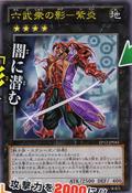 ShadowoftheSixSamuraiShien-EP12-JP-OP