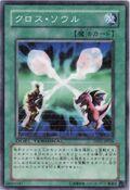 SoulExchange-DT01-JP-DNPR-DT