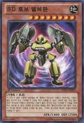 SuperDefenseRobotElephan-JOTL-KR-C-1E
