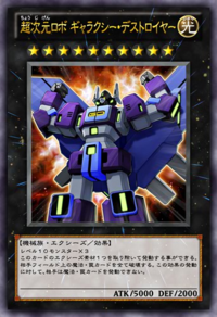 SuperdimensionalRobotGalaxyDestroyer-JP-Anime-ZX