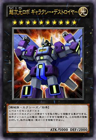 File:SuperdimensionalRobotGalaxyDestroyer-JP-Anime-ZX.png