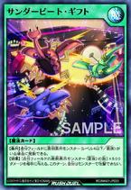 ThunderbeatleGift-RDMAX1-JP-OP