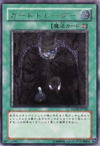 File:CardTrader-STON-JP-UtR.jpg