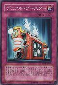 GeminiBooster-SOVR-JP-C