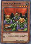 GoblinAttackForce-SP01-TC-R