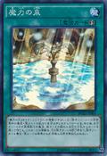 MagicalSpring-DUEA-JP-SR