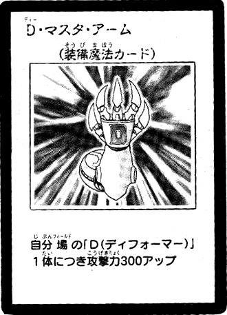 File:MorphtronicMasterArm-JP-Manga-5D.jpg
