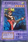 MusicianKing-V6-JP-C-Reprint