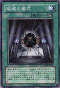 RitualofDestruction-ABPF-JP-C