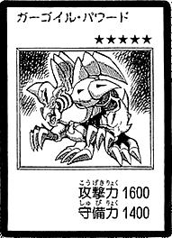 File:RyuKishinPowered-JP-Manga-DM.png