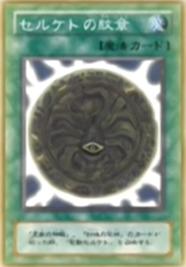 SealofSerket-JP-Anime-DM