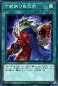 SecretSkillsoftheSixSamurai-DBSW-JP-SR