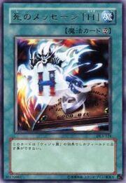 SpiritMessageL-DL3-JP-R