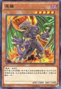 ViceDragon-SP02-TC-R