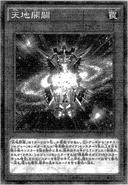 BeginningofHeavenandEarth-JP-Manga-OS