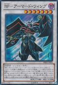 BlackwingArmorMaster-DE03-JP-SR