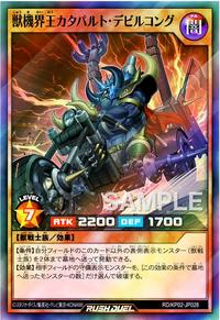 YuGiOh! TCG karta: Catapult Devilkong, King of the Beast Gear World