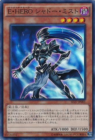 File:ElementalHEROShadowMist-SD27-JP-SR.png