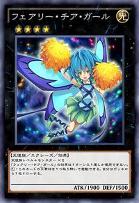 FairyCheerGirl-JP-Anime-AV