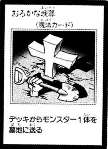 File:FoolishBurial-JP-Manga-GX.jpg