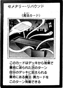 File:GraveyardRebound-JP-Manga-ZX.png