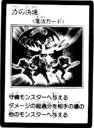 File:PowerCollapse-JP-Manga-R.png